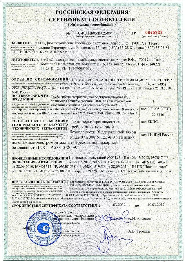Сертификат На Трубу Пнд